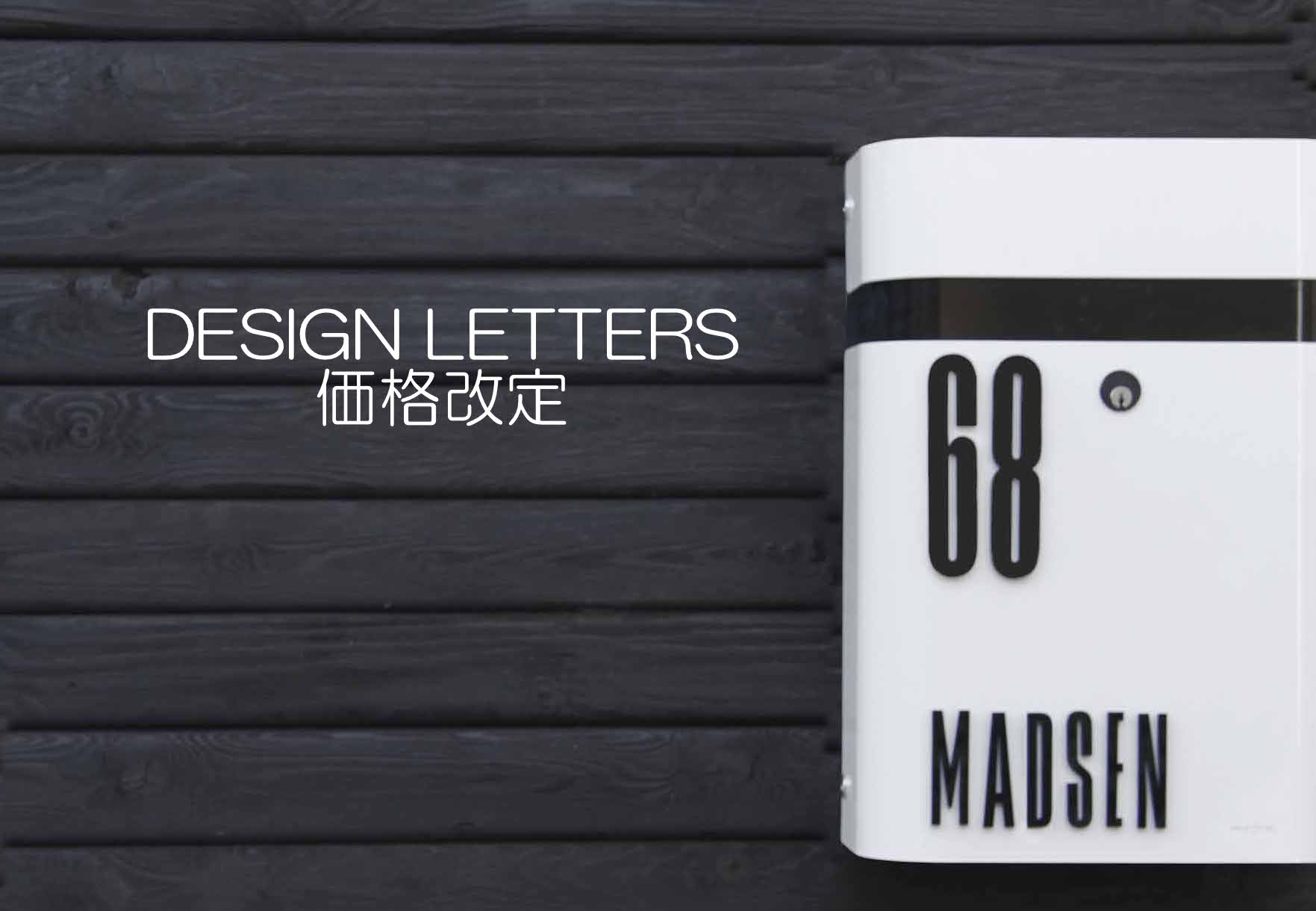 outdoor letters 0181 0